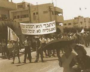 """Демонстрация в Тель-Авиве против """"Белой книги"""" 1939 года: """"ТАНАХ — вот наш Мандат..."""""""