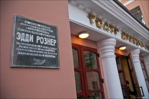 Мемориальная доска в Хабаровске