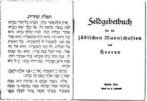 Сидур для еврейских солдат. Берлин 1914 год