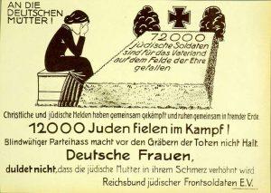 Плакат в память 12 тысяч еврейских солдат, павших в бою.