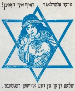 Вербовочный плакат Еврейского легиона