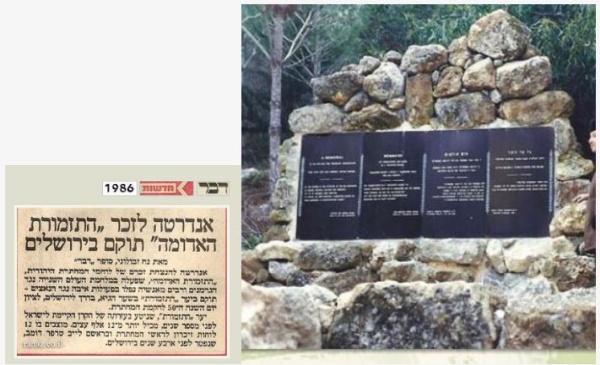 Old Memorial