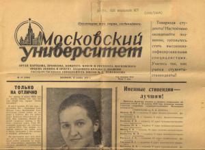 некролог из газеты МГУ (1)