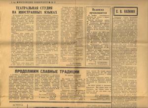 некролог из газеты МГУ (2)