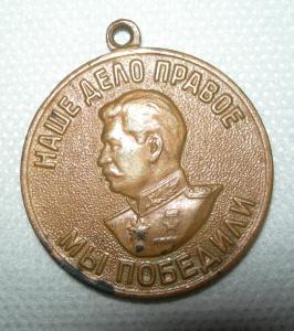 медаль «За доблестный труд в годы Великой отечественной войны»