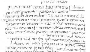 Рукопись Пасхальной Аггады на берберском языке