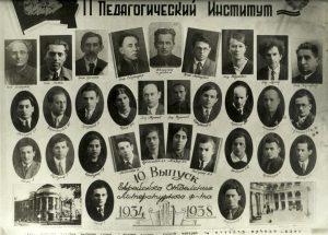 Выпуск - 1938