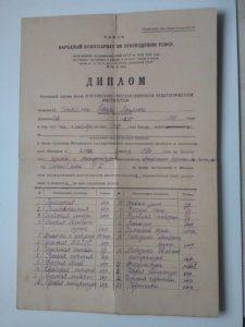Образец диплома выпускника ЕвЛИТЛО. 1936 г.
