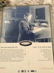 Дом Элиэзера бен-Йеѓуда на ул.Эфиопская и мемориальная доска с его фото