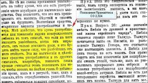 Рис 1. Фотокопия фрагмента полной стенограммы СО 2:324.