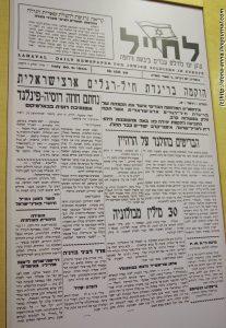 Номер солдатской газеты от 20 сентября Заголовок: Создана Пехотная бригада Эрец-Исраэль