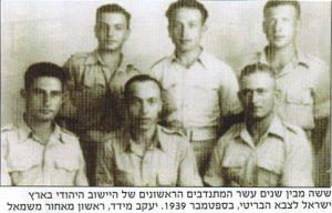 1939 год. Еврейские добровольцы. Крайний слева, если смотреть на фото, Мордехай Маклеф