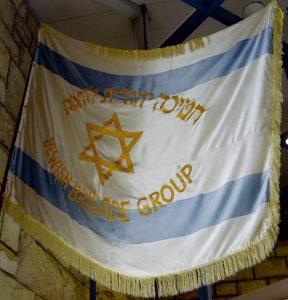 Флаг Еврейской бригады*