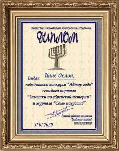 Диплом Инне Ослон