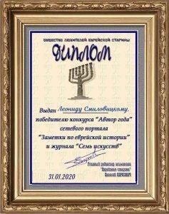 Диплом Леониду Смиловицкому