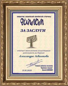 Диплом Александру Левинтову