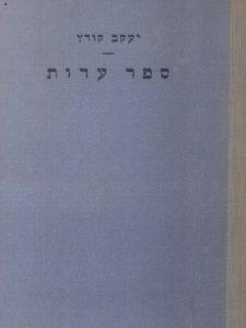 """""""Книга свидетельств"""""""