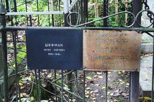Преображенское кладбище. Табличка в память Хаима-Йехошуа Шифмана (справа)