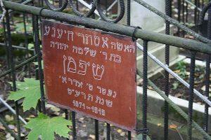 Преображенское кладбище. Табличка в память Эстер-Хьены Шифман