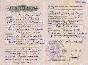 """""""Свидетельство о браке"""" Из архива Н. Вассерман"""