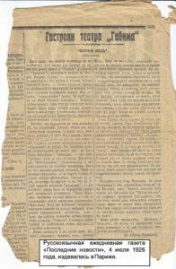 Русскоязычная ежедневная газета «Последние новости», 4 июля 1926 года, издавалась в Париже.