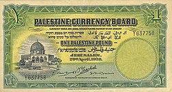 Палестинский фунт