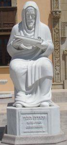 Йехуда ха-Леви. Музей Ралли, Кейсария, Израиль