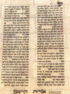 Письмо Рамбана сыну