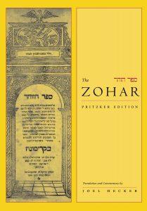 Книга Зохар