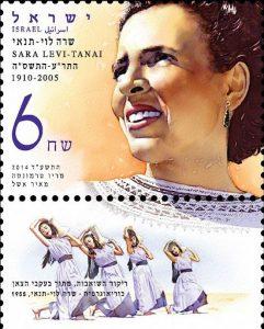 Марка в честь Сары Леви Танай 2005 с символом ее вклада в культуру Израиля