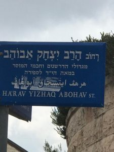 Улица Ицхака Абуава в Иерусалиме