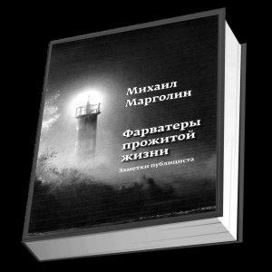 Фото 1 — Книга «Фарватеры прожитой жизни
