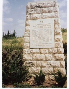 "Памятник героям ל""ה"