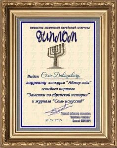 Диплом Давидовича