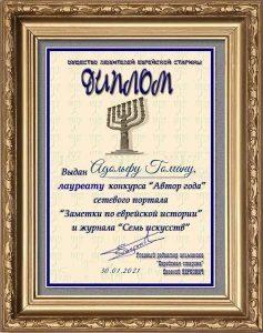 Диплом Гомана