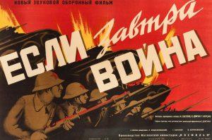Плакат к кинофильму «Если завтра война»[6]