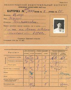 Карточка приемных экзаменов в институт-лицевая и оборотная стороны (из Архива СПбПУ)