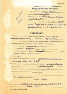 Автобиография Э. Цлаф перед поступлением в институт, 1940 г. (из Архива СПбПУ)