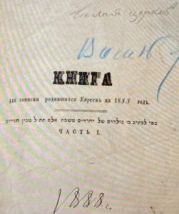 Обложка метрической книги Большой синагоги Белой Церкви, Киевской губернии о рождении за 1888 год