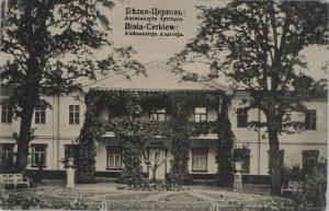 """Летний дворец Браницких «Аустерия» служил загородней резиденцией графской семьи, так как летом Браницкие жили в нем, на территории парка """"Александрия""""."""