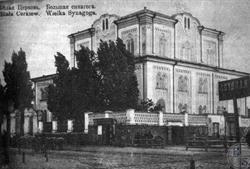 Г. Белая Церковь. Большая синагога. Сер. XIX века