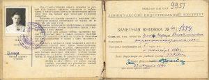 Зачетная книжка Фиры Цлаф (из Архива СПбПУ)
