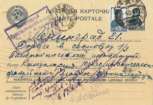 Оборотная сторона Почтовой карточки с письмом Розы Цлаф в деканат ЛПИ. Отправлено из Рыбинска 04.08.1941 г. (из Архива СПбПУ)