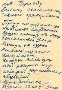 Письмо Розы Цлаф в деканат ЛПИ с просьбой сообщить местонахождение дочери. (из Архива СПбПУ)