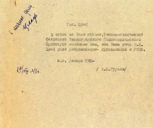 Ответ декана Тепломеханического факультета ЛПИ на запрос Розы Цлаф. Отправлен из Ленинграда 19.08.1941 г. (из Архива СПбПУ)