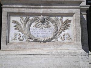 «Святейшая Латеранская церковь, всех церквей города и мира мать и глава»