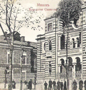 Минск синагога старое здание