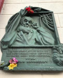 Мемориальная доска А. Брина