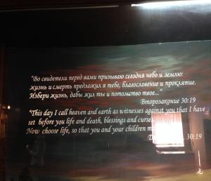 Фото в музее Еврейского Сопротивления, на место гетто