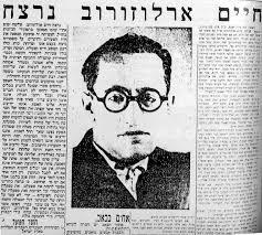 Газета Давар с сообщением об убийстве Арлозорова